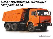 Услуги,  аренда Камаз Киев. Услуги Камаз Украина (067) 409 30 70