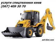 Услуги экскаватора в Киеве. Экскаватора Киев,  погрузчик.