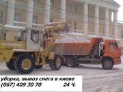 Уборка,  вывоз снега Киев 5318875